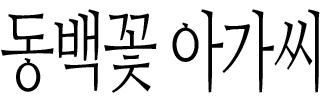 동백꽃 아가씨.jpg