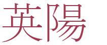 영양 Logo 211.jpg