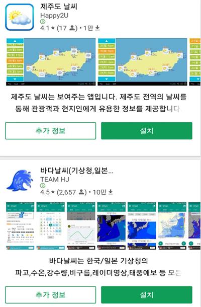 날씨검색 앱.jpg