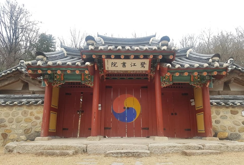 노강서원(鷺江書院) '노량진에서 의정부'