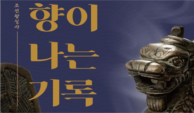 향으로 알아보는 조선왕실의 역사