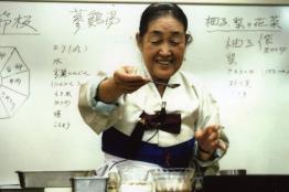 조선왕조 궁중음식(중요무형문화재 제38호)의 혼과 맥을 잇다, 황혜성장인