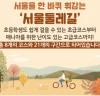'걸으면서 힐링'…서울 둘레길 인기코스는?